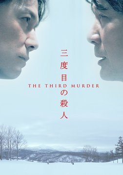 The Third Murder - Sandome no satsujin